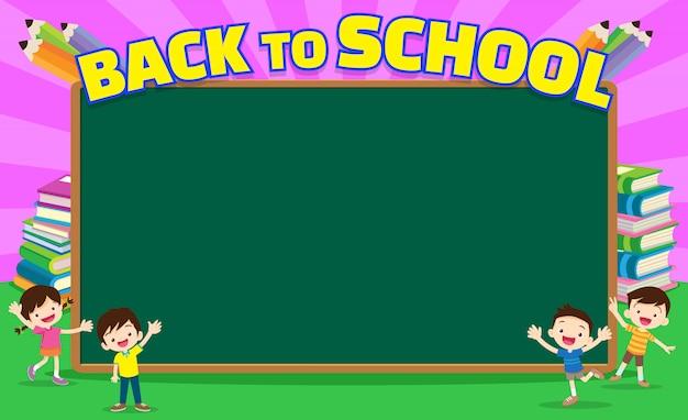学校に戻る空の黒板