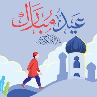 エイズムバラクのためにモスクに行く準備ができているイスラム教徒の男