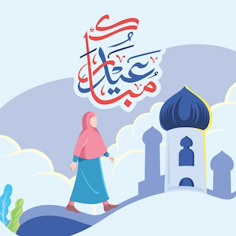 エイズムバラクのためにモスクに行く準備ができているイスラム教徒の女性