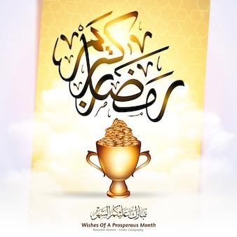 Рамадан карим вознаграждение концепция фон