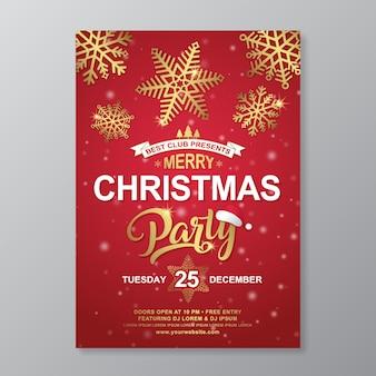 クリスマスパーティーのポスターデザインテンプレート