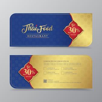 タイ料理とタイのレストランギフト券デザインテンプレート