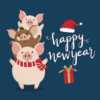 かわいい豚とイノシシを使った、幸せな新年のグリーティングカード。