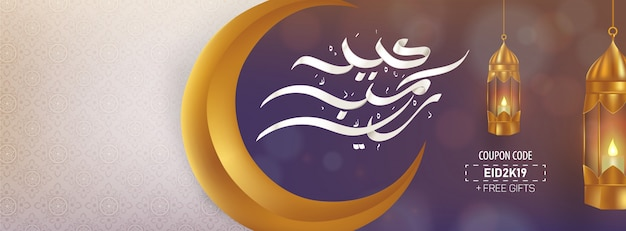 イードムバラクアラビア書道イードセールクーポン券コード