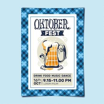 オクトーバーフェストパーティーのフライヤーやポスターデザインテンプレートのビール祭りのお祝いへの招待