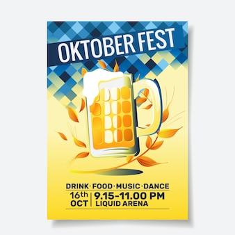Приглашение на празднование пивного фестиваля на вечеринку октоберфест.