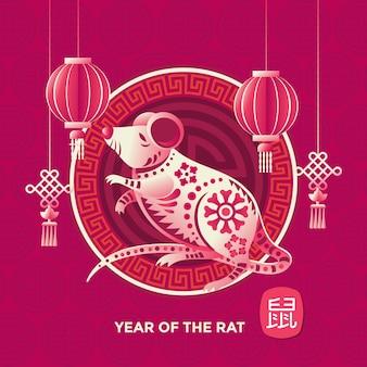 ラットベクトルプレミアムの幸せな中国の旧正月