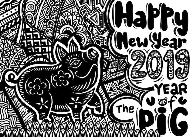 Счастливая китайская новогодняя открытка