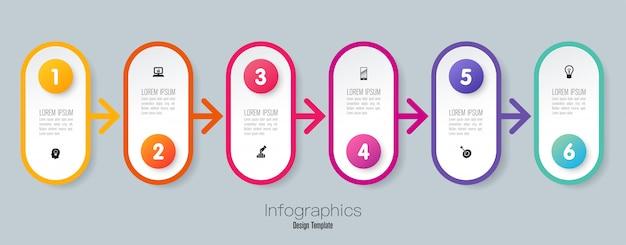 タイムラインのインフォグラフィック要素