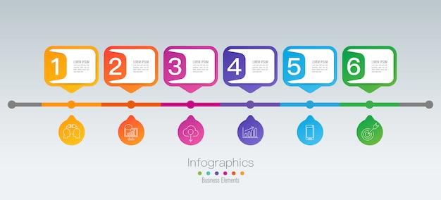 タイムラインインフォグラフィック要素