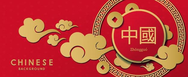 Счастливый китайский новый год дизайн баннера