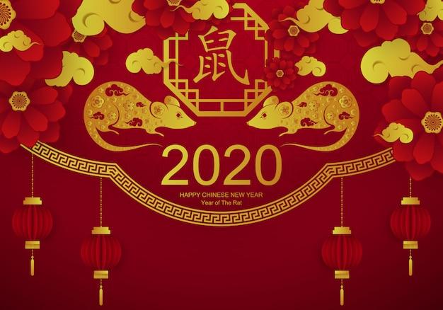 ラットの幸せな中国の新年