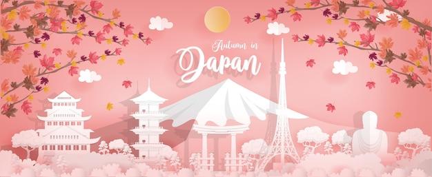秋の日本の世界的に有名なランドマークのパノラマ