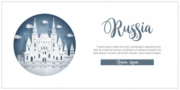 赤の広場、モスクワ、ロシア。白いフレームとラベルを持つロシアの世界的に有名なランドマーク。