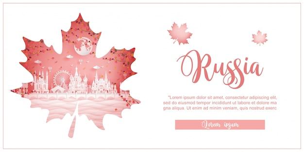 旅行はがき、ポスター、ツアー広告のシーズンコンセプトのカエデの葉のスタイルとモスクワ、ロシアの秋