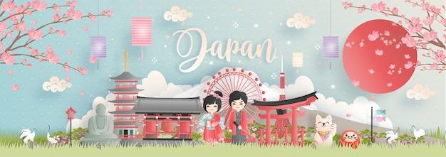 日本の世界的に有名なランドマークの旅行はがき、ツアー広告