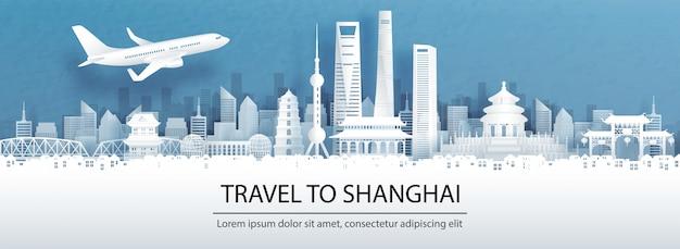 パノラマビューで上海への旅行の概念と旅行広告