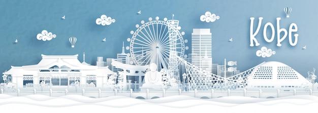 日本の世界的に有名なランドマークと神戸市街のスカイライン