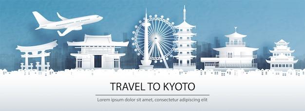 京都、日本の旅行広告の有名なランドマーク