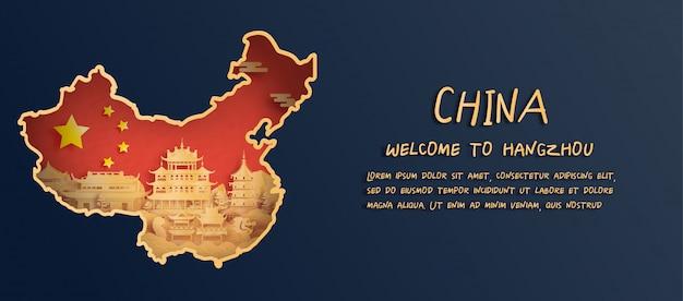 中国の旗と杭州のスカイライン、紙のカットスタイルで世界の有名なランドマークの地図