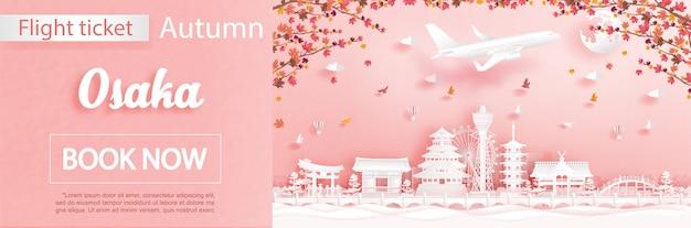 秋の季節に大阪に旅行するフライトとチケットの広告テンプレートは、落ちてくるカエデの葉と有名なランドマークを扱います