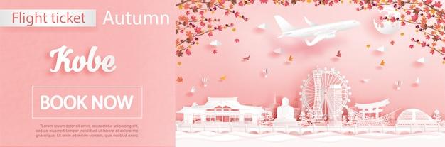 秋の季節に神戸への旅行とフライトとチケットの広告テンプレートは、落ちてくるカエデの葉と紙のカットスタイルで有名なランドマーク