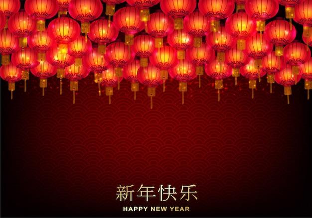 ランプの背景を持つ中国の新年。