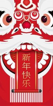 ライオンダンスのバナー、中国の旧正月。