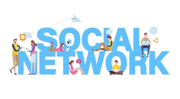 ソーシャルネットワーク。