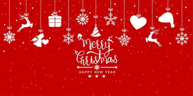 メリークリスマスと幸せな新年