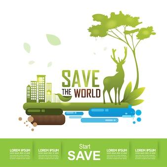 世界を救う