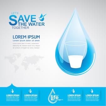 水ベクトルを保存する