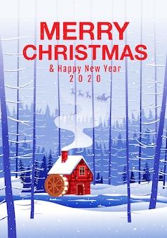 フォレストの冬の背景のメリークリスマスと新年あけましておめでとうございます家。