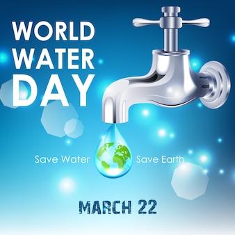 世界の水の日の背景