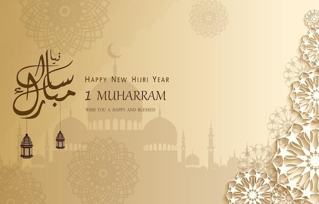 ハッピーイスラムの新年ムハーラムグリーティングカード
