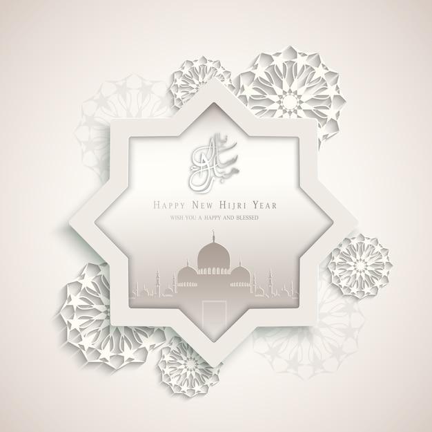 Счастливый новый год хиджри. исламский дизайн новогоднего дизайна
