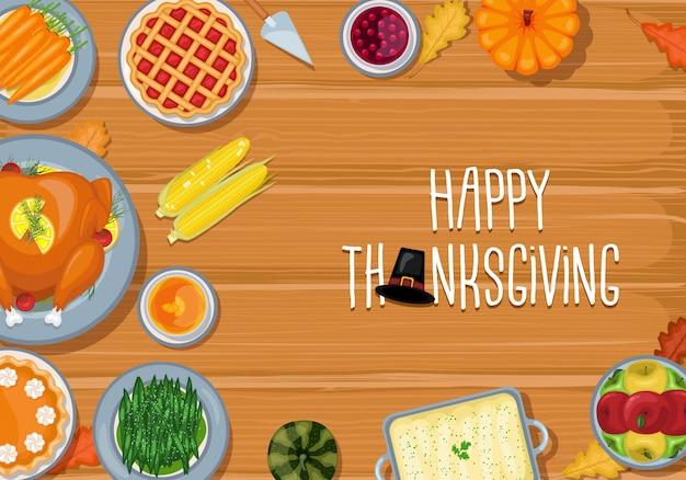 幸せな感謝祭の日、伝統的な休日の夕食を木製テーブルに