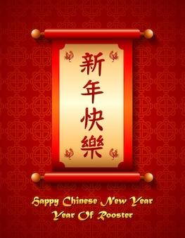 中国の新年のお祝いのカード