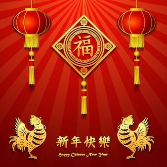 Китайский новый год с золотым петухом и украшением фонаря