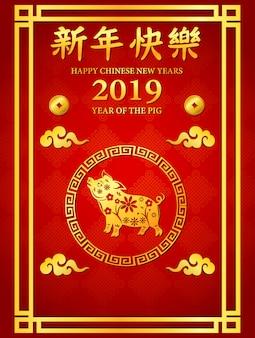 黄金の豚と幸せな中国の旧正月の背景
