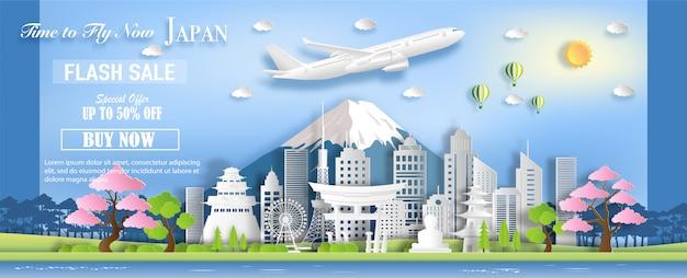 日本のランドマークや観光名所のペーパーアートスタイル。