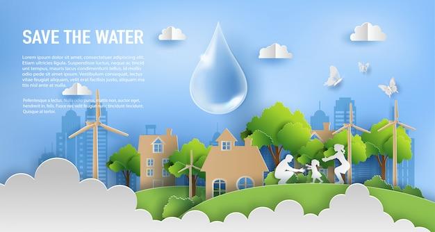 Концепция всемирного дня окружающей среды с семьей насладиться свежим воздухом в парке.
