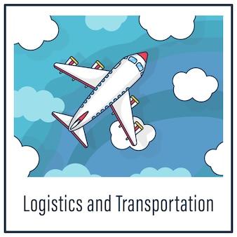 物流と輸送