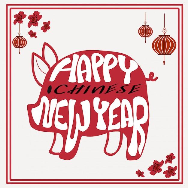 豚の幸せな中国の新年のタイポグラフィ