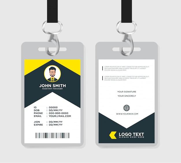 Шаблон минимального офисного удостоверения личности