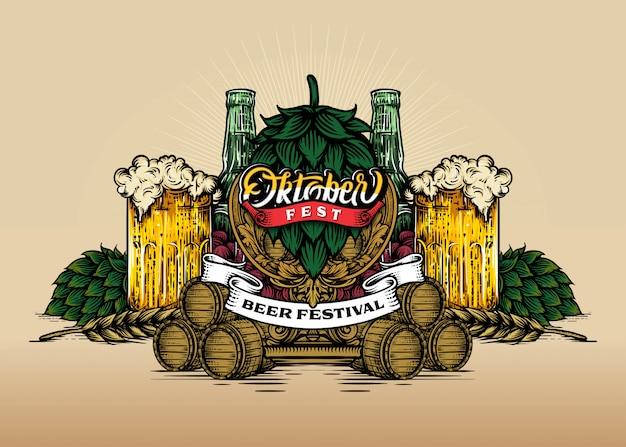 オクトーバーフェストビール祭りへの水平ポスター