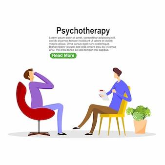 Пациент в психиатрической консультации