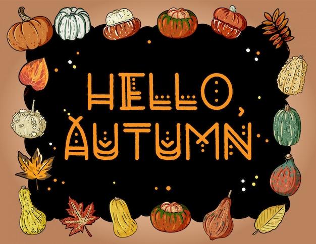 こんにちは、カボチャと葉の秋のかわいい居心地の良いバナー。秋のお祝いポスター。秋の収穫のはがき
