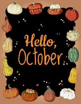Привет октябрь симпатичная уютная рамка с тыквами