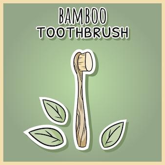 天然素材の竹製の歯ブラシ。